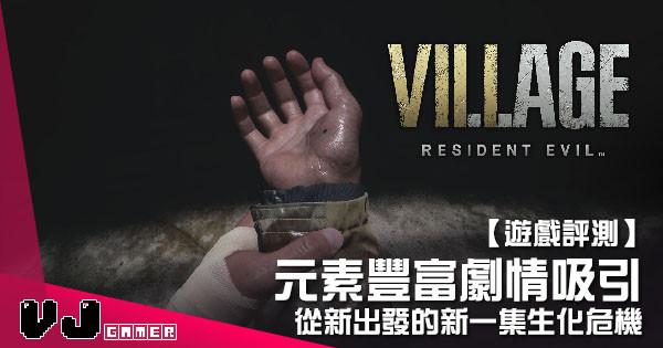 【遊戲評測】元素豐富劇情吸引 《Resident Evil Village》重新出發的新一集生化危機