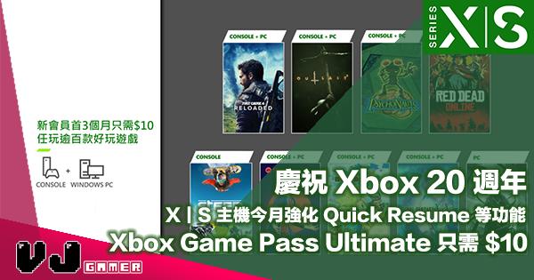【PR】慶祝 20 週年 Xbox Game Pass Ultimate 只需 $10・X|S 主機今月強化 Quick Resume 等功能