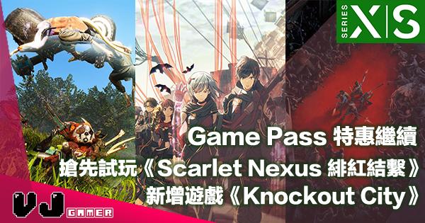 【PR】Game Pass 特惠繼續新增遊戲《Knockout City》搶先試玩《Scarlet Nexus 緋紅結繫》
