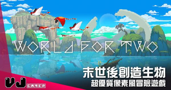 【遊戲介紹】末世後創造生物 《World for Two》超優質像素風冒險遊戲