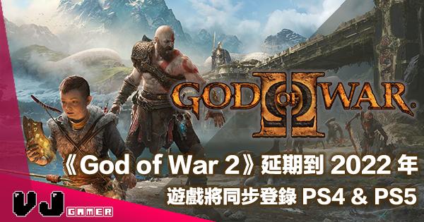 【遊戲新聞】《God of War 2》延期到 2022 年・將同步登錄 PS4&PS5