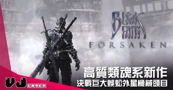 【遊戲介紹】高質類魂系新作 《Bleak Faith: Forsaken》決戰巨大蜈蚣外星機械頭目