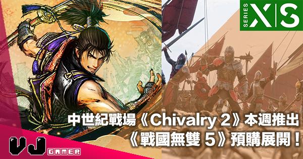 【PR】《戰國無雙 5》預購展開!第一身體驗中世紀戰場《Chivalry 2》本週推出