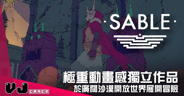 【遊戲介紹】極重動畫感獨立作品 《Sable》於廣闊沙漠開放世界展開冒險