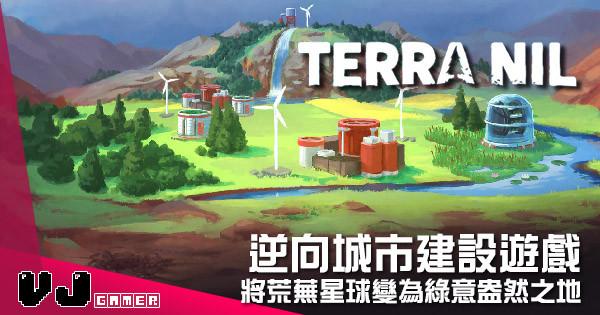 【遊戲介紹】逆向城市建設遊戲 《Terra Nil》將荒蕪星球變為綠意盎然之地