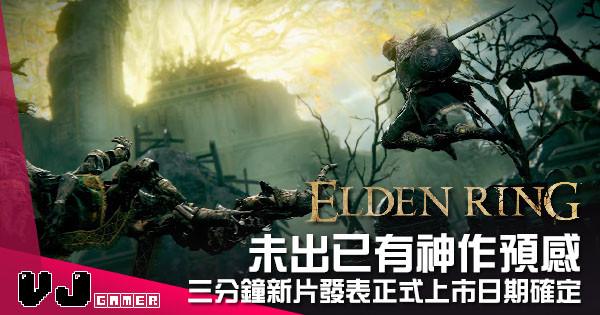 【遊戲新聞】未出已有神作預感 《Elden Ring》三分鐘新片發表正式上市日期確定