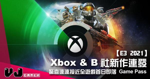 【E3 2021】Xbox&Bethesda 新作連發 驚喜連連接近全遊戲首日即落 Game Pass