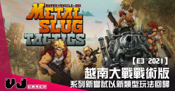 【E3 2021】越南大戰戰術版 《Metal Slug Tactics》系列新嘗試以新類型玩法回歸