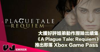 【遊戲新聞】大獲好評姐弟動作歷險出續集《A Plague Tale: Requiem》推出即落 Xbox Game Pass