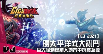 【E3 2021】環太平洋式大亂鬥 《GIGABASH》巨大怪物機械人城市中拆樓互毆