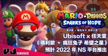 【PR】Ubisoft x 任天堂《瑪利歐 + 瘋狂兔子 希望之星》預計 2022 年 NS 平台推出