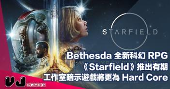 【E3 2021】Bethesda 全新科幻 RPG 推出有期《Starfield》工作室暗示遊戲將更為 Hard Core
