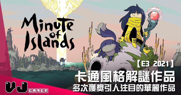 【E3 2021】卡通風格解謎作品 《Minute of Islands》多次獲獎引人注目的華麗作品