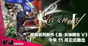 【E3 2021】經典日系 RPG 系列新作《真・女神轉生 V》今年 11 月正式推出