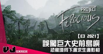 【E3 2021】誤闖巨大史前島嶼 《Project Ferocious》恐龍環伺下邊求生邊影相