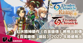 【E3 2021】幻水精神續作《百英雄傳》將推出前傳《百英雄傳:崛起》2022 年&2023 年推出