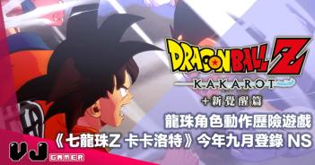 【PR】龍珠角色動作歷險遊戲《七龍珠Z 卡卡洛特》今年九月登錄 NS 平台