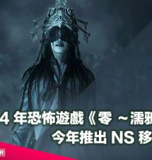 【PR】2014 年經典恐怖之作《零 ~濡鴉之巫女~》今年推出 NS 移植強化版本