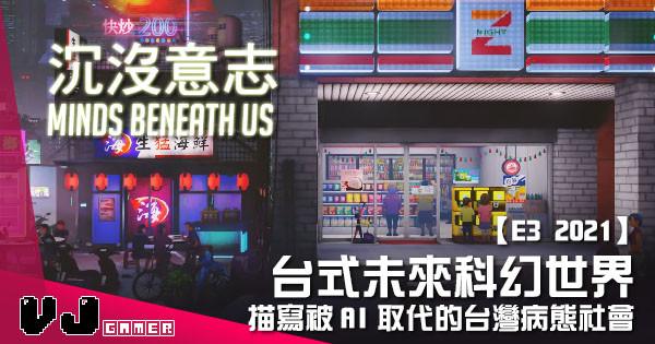 【E3 2021】台式未來科幻世界 《沉沒意志》描寫被 AI 取代的台灣病態社會