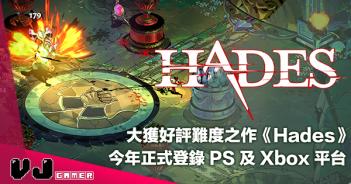 【PR】大獲好評難度之作《Hades》今年正式登錄 PlayStation 及 Xbox 平台