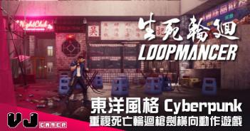 【遊戲介紹】東洋風格 Cyberpunk 《Loopmancer》重複死亡輪迴槍劍橫向動作遊戲