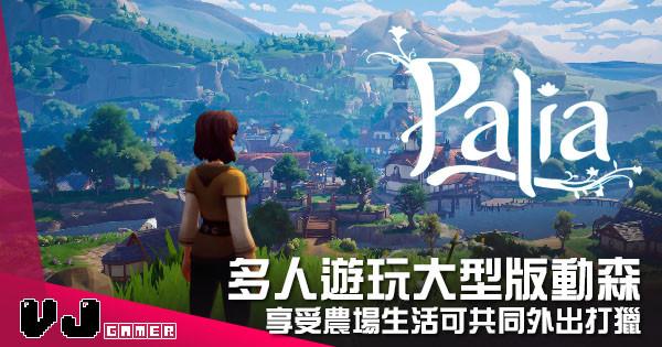 【遊戲介紹】多人遊玩大型版動森 《Palia》享受農場生活可共同外出打獵