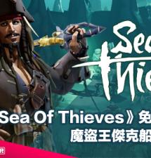 【遊戲新聞】《Sea Of Thieves》第三季免費更新上架・魔盜王傑克船長加入戰圈
