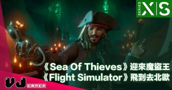 【PR】《Sea Of Thieves》迎來魔盜王・《Flight Simulator》飛到去北歐
