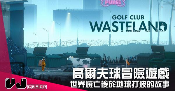 【遊戲介紹】高爾夫球冒險遊戲 《Golf Club: Wasteland》一個世界滅亡後於地球打波的故事