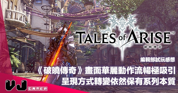 【試玩感想】畫面華麗動作流暢極吸引《Tales Of Arise》呈現方式轉變依然保有系列本質