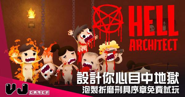 【遊戲介紹】設計你心目中地獄 《Hell Architect》泡製折磨刑具序章免費試玩