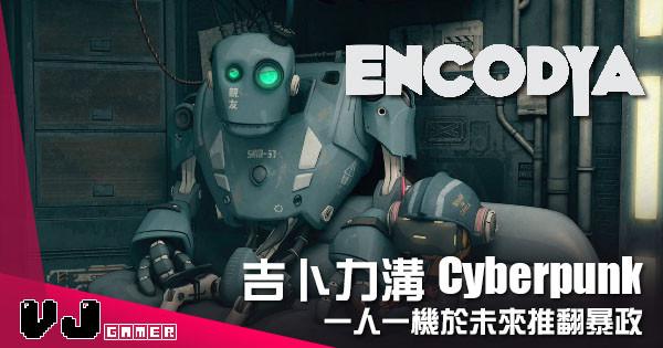 【遊戲介紹】吉卜力風格溝 Cyberpunk 《Encodya》一人一機於未來暴政下冒險