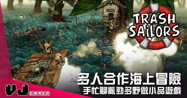 【遊戲介紹】多人合作海上冒險 《Trash Sailors》手忙腳亂勁多野做小品遊戲