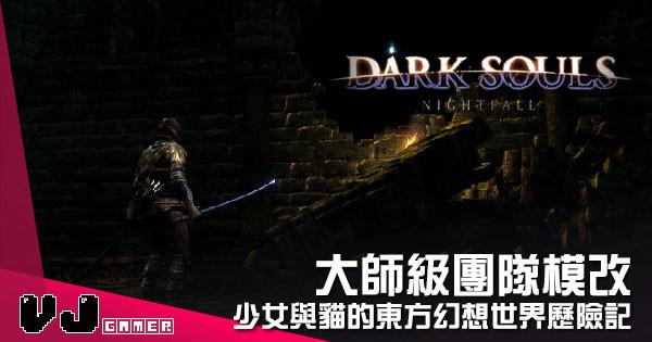 【遊戲介紹】大師級團隊模改 《Dark Souls: Nightfall》全新故事地圖戰鬥系統今年推出