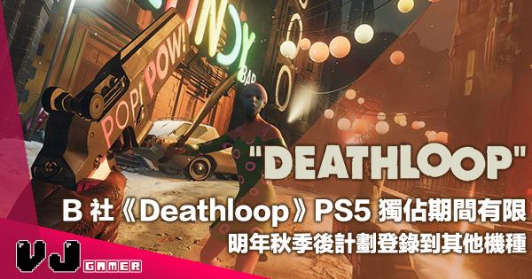 【遊戲新聞】Bethesda 新作《Deathloop》PS5 獨佔期間有限・明年秋季後計劃登錄到其他機種
