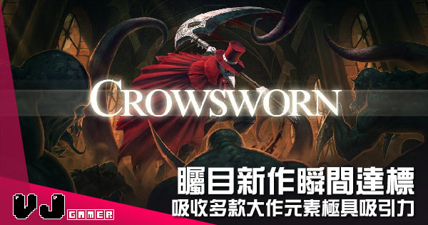 【遊戲介紹】矚目新作瞬間達標 《Crowsworn》吸收多款大作元素極具吸引力