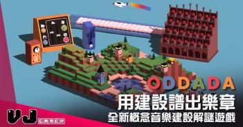 【遊戲介紹】用建設譜出樂章 《ODDADA》全新概念音樂建設解謎遊戲