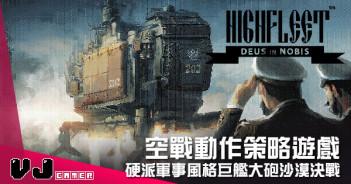 【遊戲介紹】空戰動作策略遊戲 《HighFleet》硬派軍事風格巨艦大砲沙漠決戰