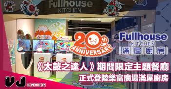 【PR】《太鼓之達人》× Fullhouse Kitchen 滿屋廚房・期間限定主題餐廳正式登陸樂富廣場!