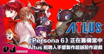 【遊戲新聞】《Persona 6》正在籌備當中・Altus 招聘人手望製作超越前作遊戲