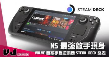 【遊戲新聞】NS 最強敵手現身 Valve 自家手提遊戲機「Steam Deck」發表