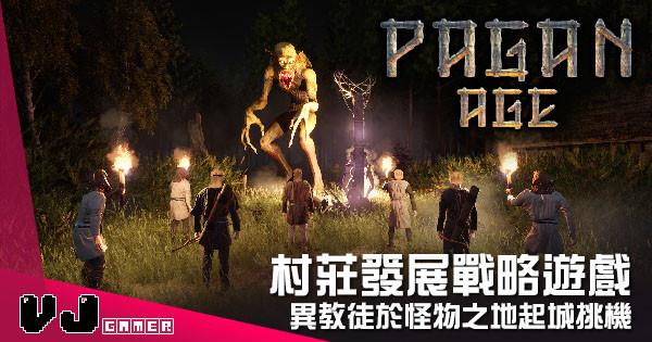 【遊戲介紹】村莊發展戰略遊戲 《Pagan Age》異教徒於怪物之地起城挑機
