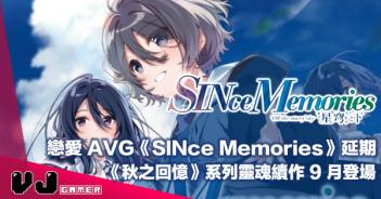 【PR】戀愛 AVG《SINce Memories 星穹之下》延期・《秋之回憶》系列靈魂續作 9 月登場