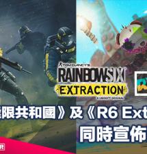 【遊戲新聞】《極限共和國》及《Rainbow Six Extraction》同時宣佈延期發售