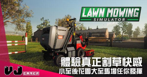 【遊戲介紹】體驗真正割草快感 《Lawn Mowing Simulator》小至後花園大至馬場任你發揮