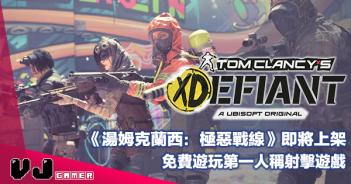 【PR】《湯姆克蘭西:極惡戰線》即將上架・免費遊玩第一人稱射擊遊戲