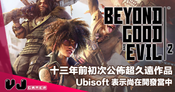 【遊戲新聞】十三年前初次公佈超久遠作品《Beyond Good & Evil 2》Ubisoft 表示尚在開發當中