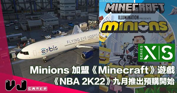 【PR】Minions 加盟《Minecraft》遊戲・《NBA 2K22》九月推出預購開始