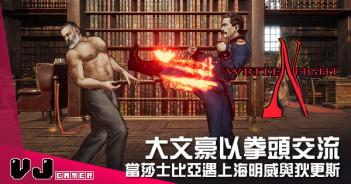 【遊戲介紹】大文豪以拳頭交流 《Write 'n' Fight》當莎士比亞遇上海明威與狄更斯