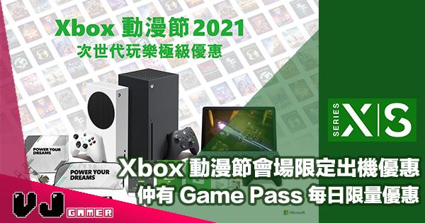 【PR】Xbox 動漫節會場限定出機優惠・仲有 Game Pass 每日限量優惠名額